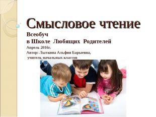 Смысловое чтение Всеобуч в Школе Любящих Родителей Апрель 2016г. Автор: Лытки