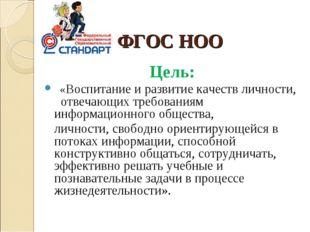 ФГОС НОО Цель: «Воспитание и развитие качеств личности, отвечающих требования