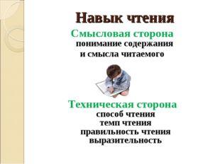 Навык чтения Смысловая сторона понимание содержания и смысла читаемого Технич