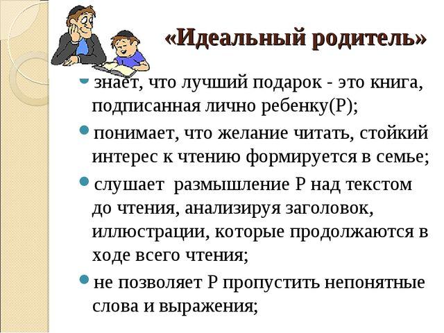 «Идеальный родитель» знает, что лучший подарок - это книга, подписанная лично...
