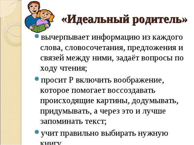 «Идеальный родитель» вычерпывает информацию из каждого слова, словосочетания,...