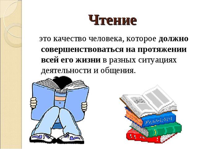 Чтение это качество человека, которое должно совершенствоваться на протяжении...