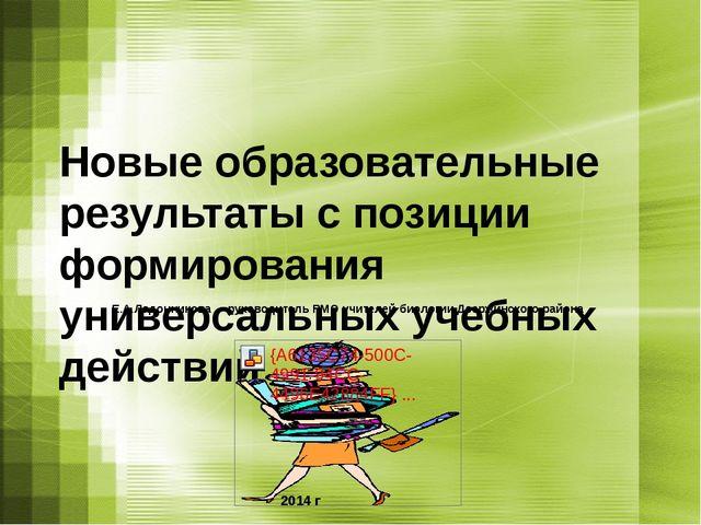 Е.А.Ладонникова – руководитель РМО учителей биологии Дзержинского района Новы...