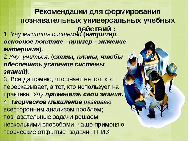 Рекомендации для формирования познавательных универсальных учебных действий :...
