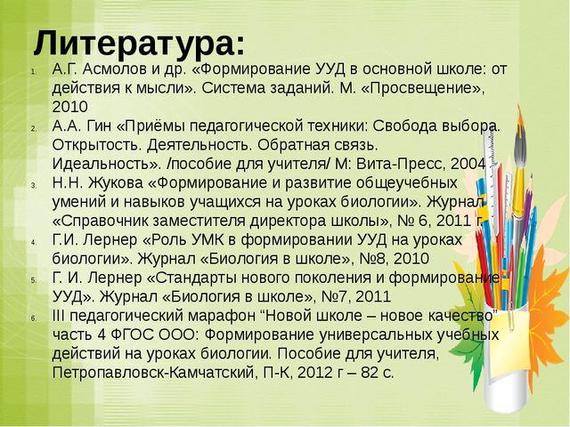 Литература: А.Г. Асмолов и др. «Формирование УУД в основной школе: от действи...