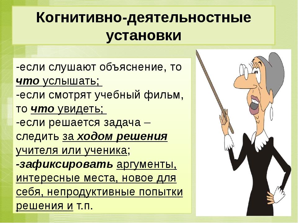 Когнитивно-деятельностные установки -если слушают объяснение, то что услышать...