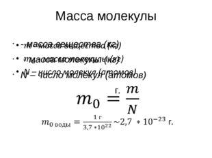 Масса молекулы