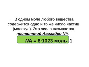 В одном моле любого вещества содержится одно и то же число частиц (молекул).