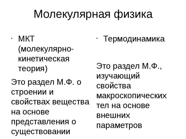 Молекулярная физика МКТ (молекулярно-кинетическая теория) Это раздел М.Ф. о с...