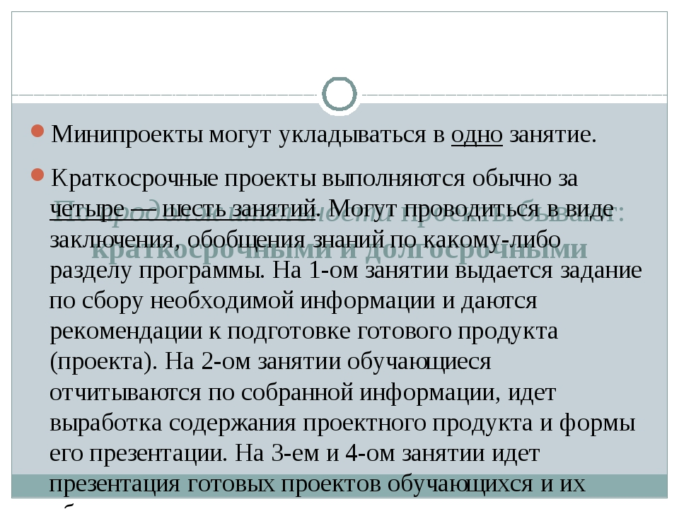 Попродолжительностипроекты бывают: краткосрочными и долгосрочными Минипрое...