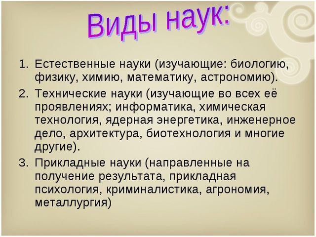 Естественные науки (изучающие: биологию, физику, химию, математику, астроно...
