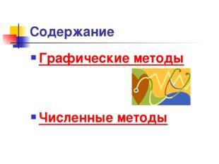 Содержание Графические методы Численные методы