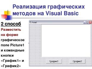 Реализация графических методов на Visual Basic 2 способ Разместить на форме г