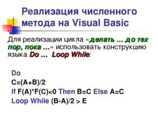Реализация численного метода на Visual Basic Для реализации цикла «делать … д