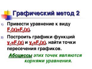 Графический метод 2 Привести уравнение к виду F1(x)=F2(x), Построить графики