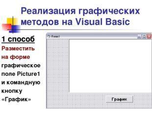 Реализация графических методов на Visual Basic 1 способ Разместить на форме г