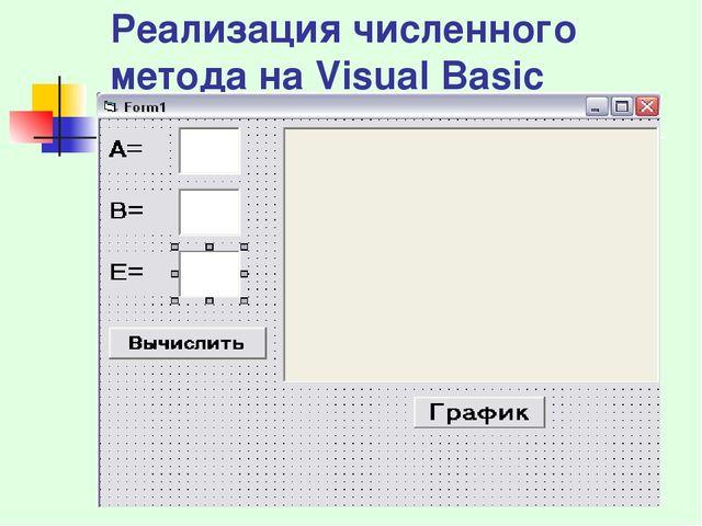 Реализация численного метода на Visual Basic