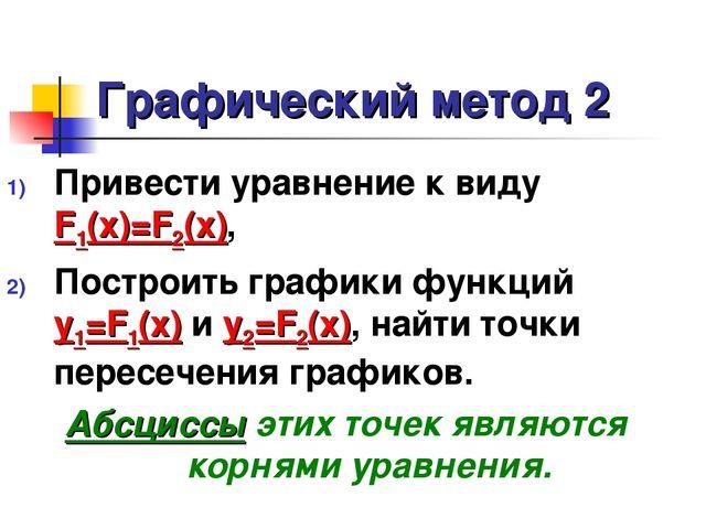 Графический метод 2 Привести уравнение к виду F1(x)=F2(x), Построить графики...