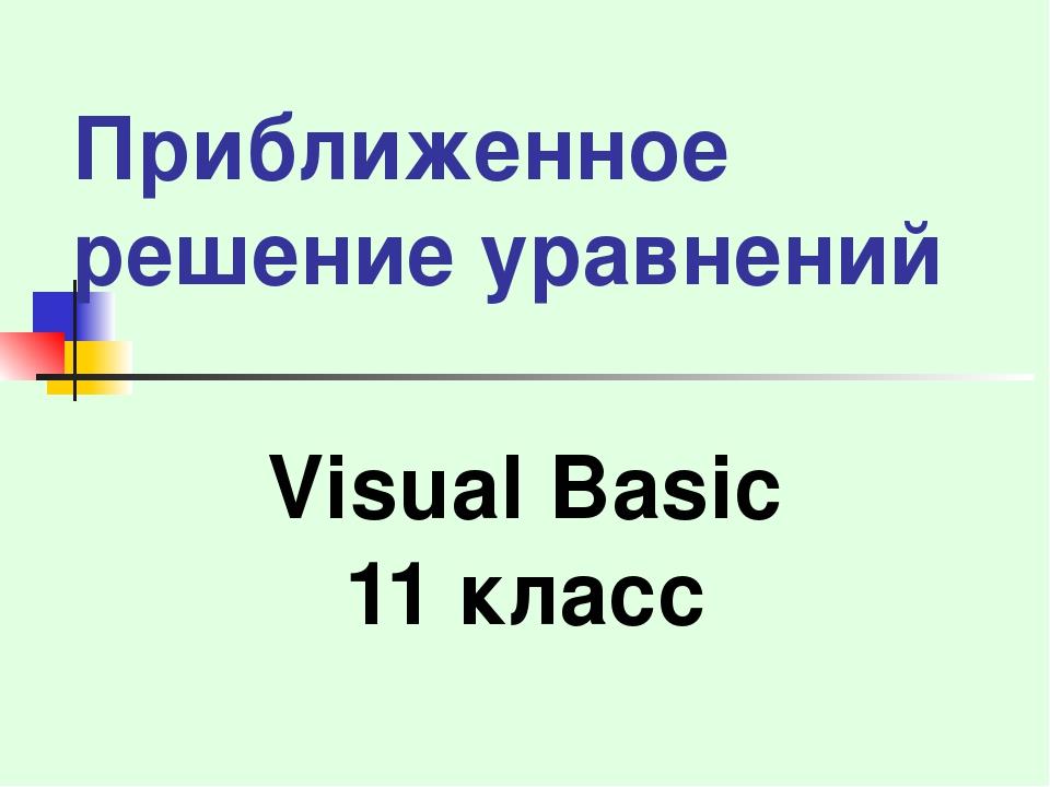 Приближенное решение уравнений Visual Basic 11 класс