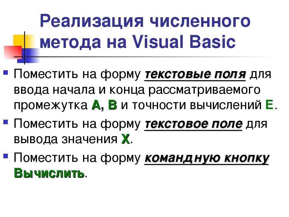 Реализация численного метода на Visual Basic Поместить на форму текстовые пол...
