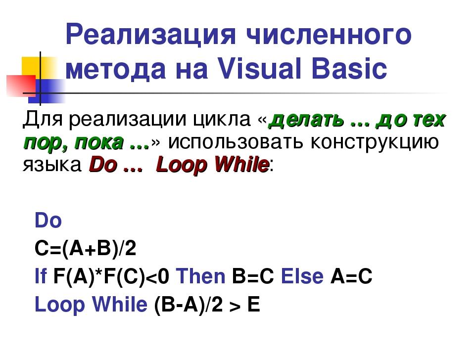 Реализация численного метода на Visual Basic Для реализации цикла «делать … д...