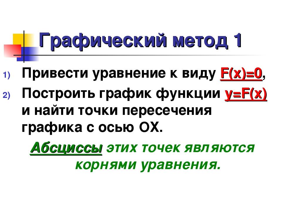 Графический метод 1 Привести уравнение к виду F(x)=0, Построить график функци...