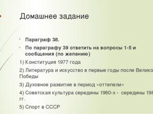 Домашнее задание Параграф 38. По параграфу 39 ответить на вопросы 1-5 и сообщ