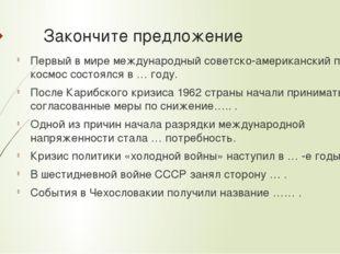 Закончите предложение Первый в мире международный советско-американский полет
