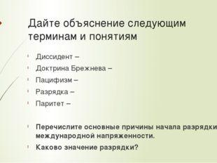 Дайте объяснение следующим терминам и понятиям Диссидент – Доктрина Брежнева