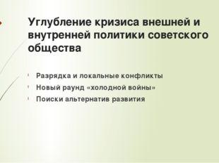 Углубление кризиса внешней и внутренней политики советского общества Разрядка