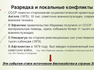 Разрядка и локальные конфликты СССР помогал сторонникам социалистической орие