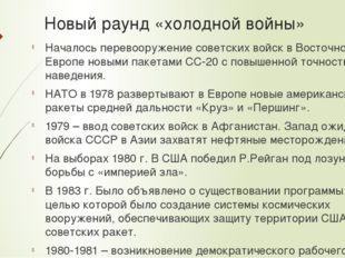 Новый раунд «холодной войны» Началось перевооружение советских войск в Восточ