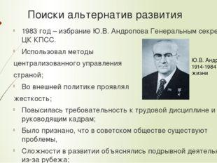 Поиски альтернатив развития 1983 год – избрание Ю.В. Андропова Генеральным се