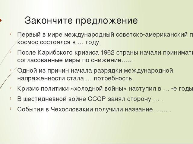 Закончите предложение Первый в мире международный советско-американский полет...