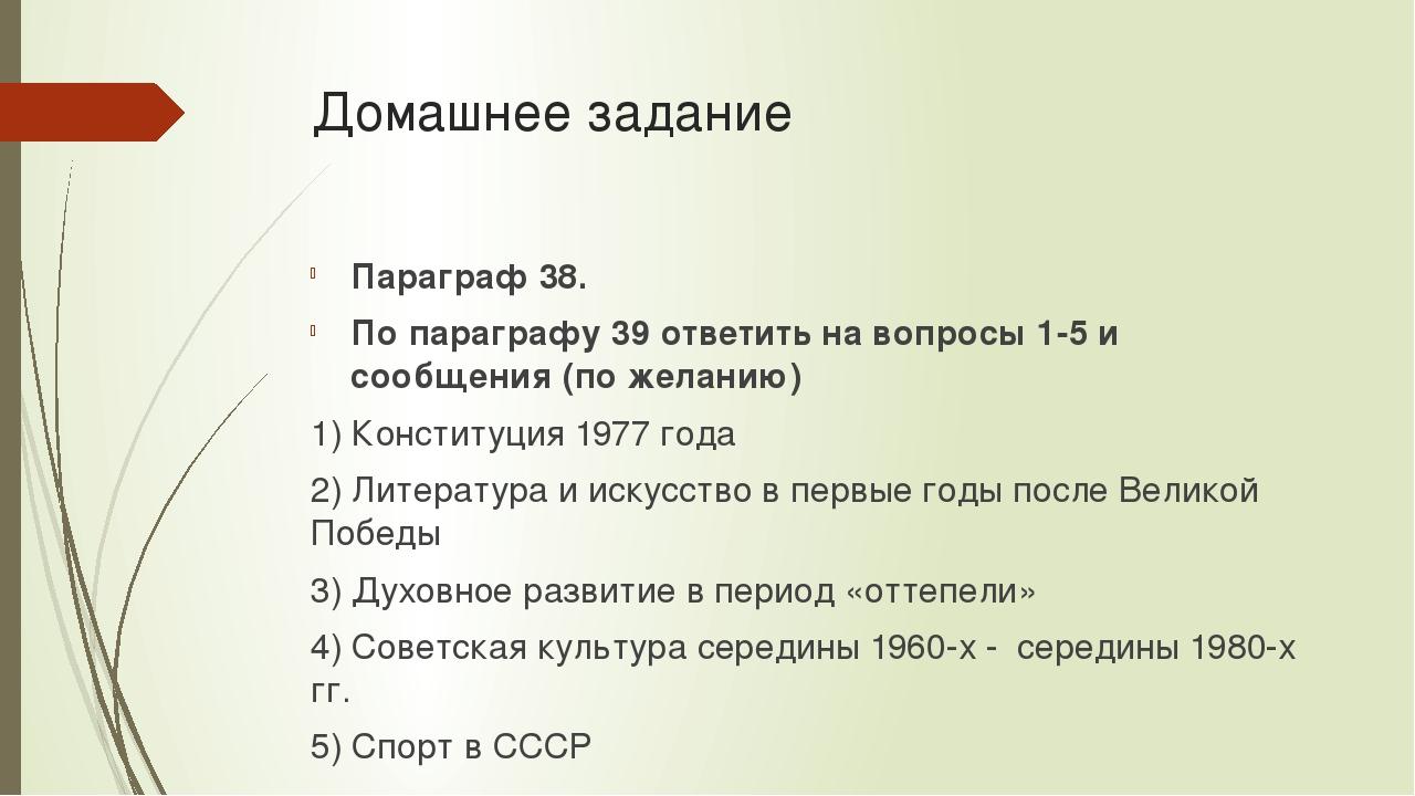 Домашнее задание Параграф 38. По параграфу 39 ответить на вопросы 1-5 и сообщ...