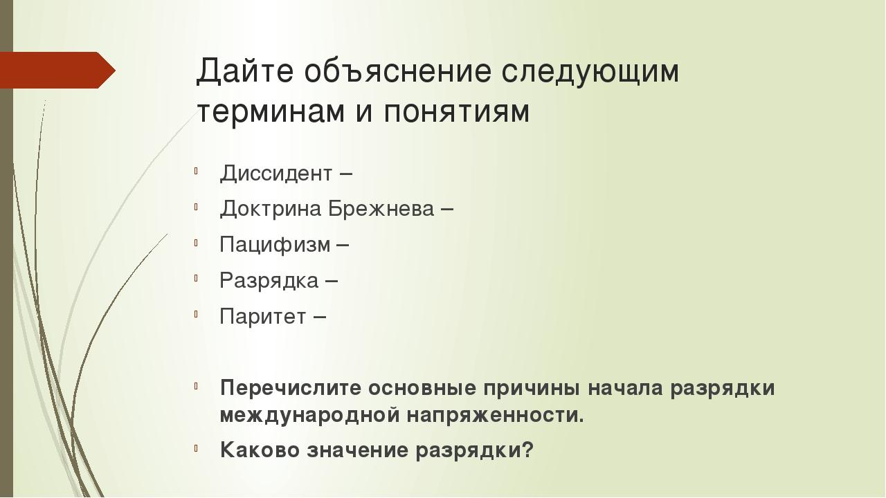 Дайте объяснение следующим терминам и понятиям Диссидент – Доктрина Брежнева...