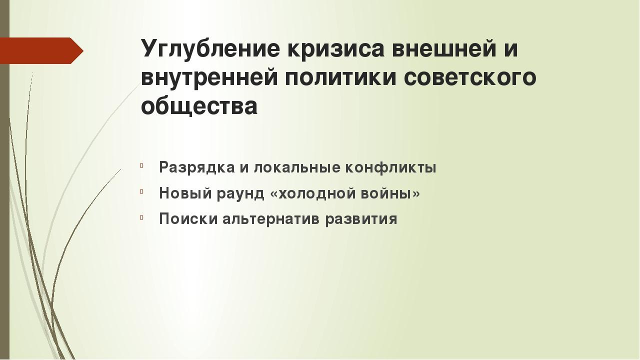 Углубление кризиса внешней и внутренней политики советского общества Разрядка...