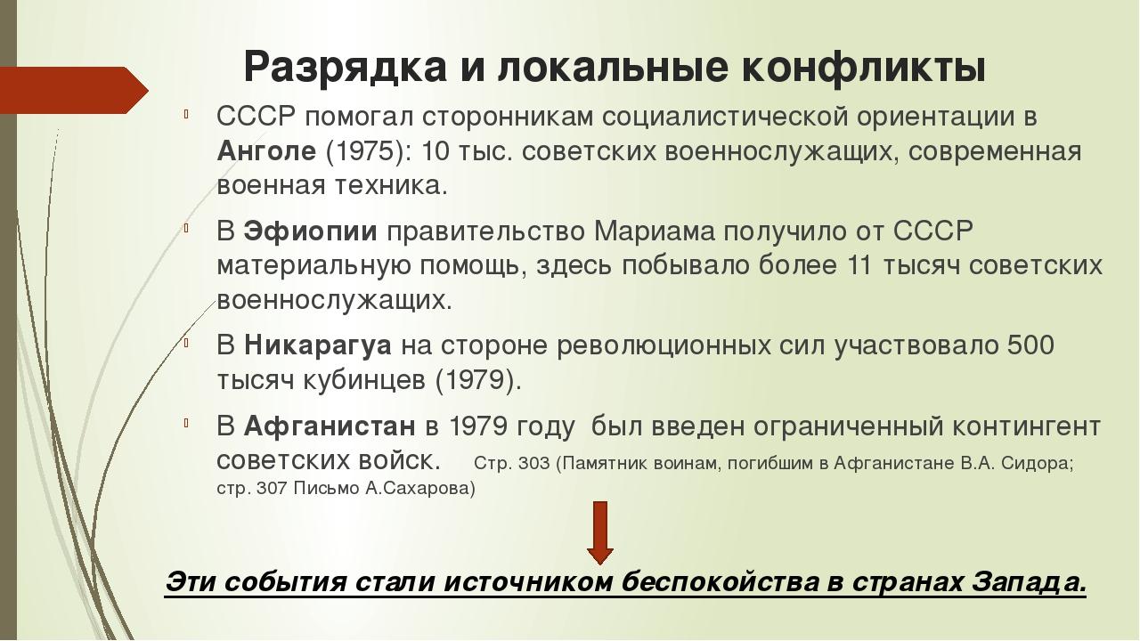 Разрядка и локальные конфликты СССР помогал сторонникам социалистической орие...