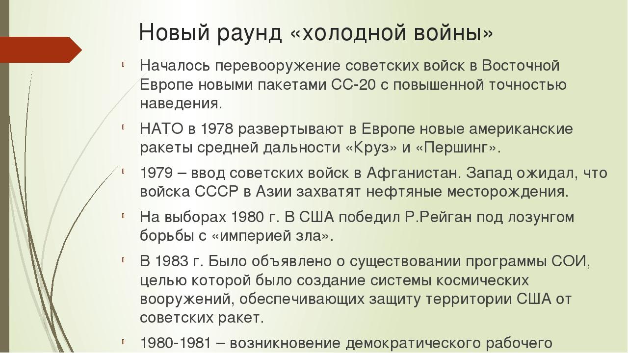 Новый раунд «холодной войны» Началось перевооружение советских войск в Восточ...
