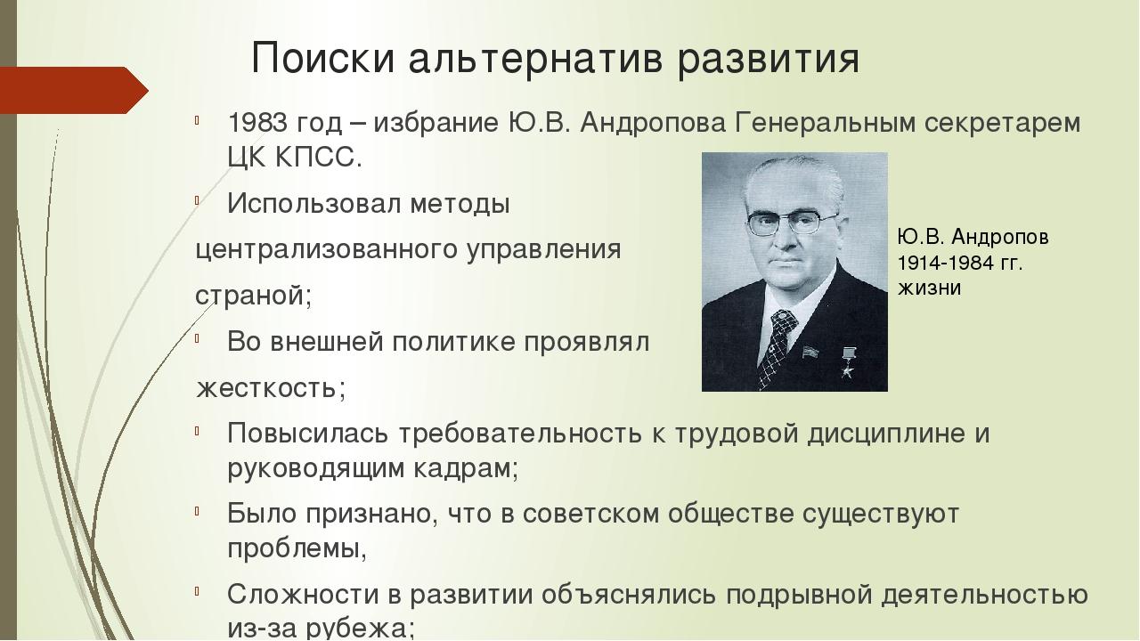 Поиски альтернатив развития 1983 год – избрание Ю.В. Андропова Генеральным се...