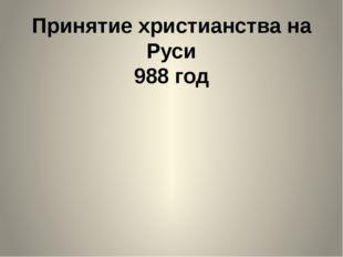 Принятие христианства на Руси 988 год