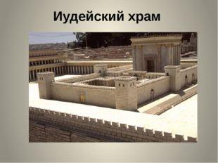 Иудейский храм