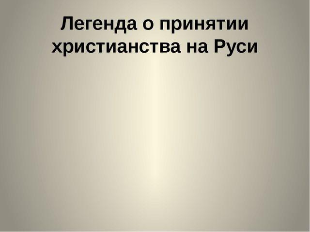 Легенда о принятии христианства на Руси