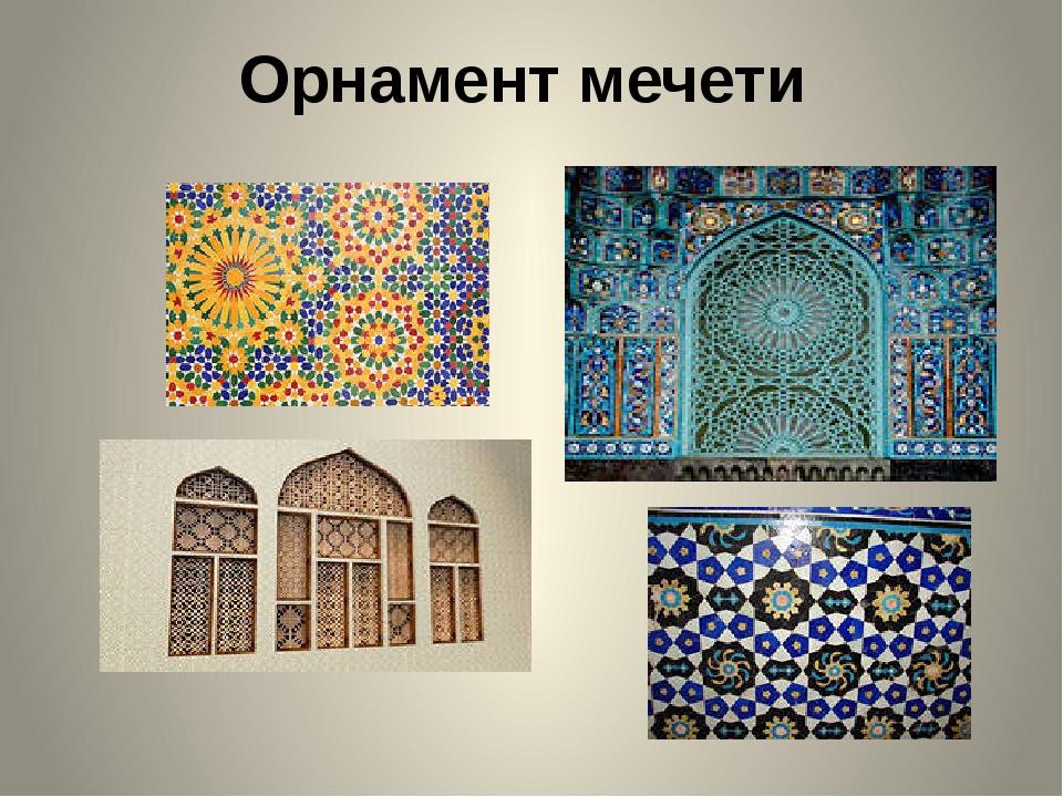 Орнамент мечети