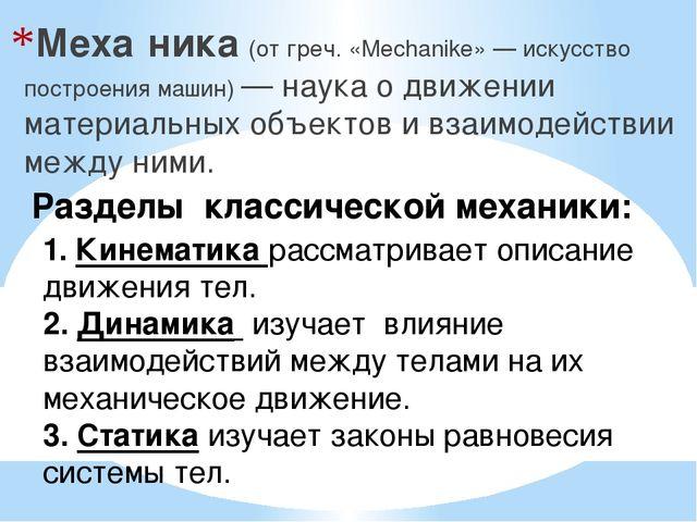 Меха́ника (от греч. «Mechanike» — искусство построения машин) — наука о движе...