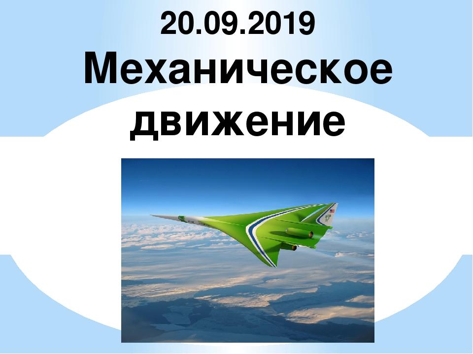 20.09.2019 Механическое движение