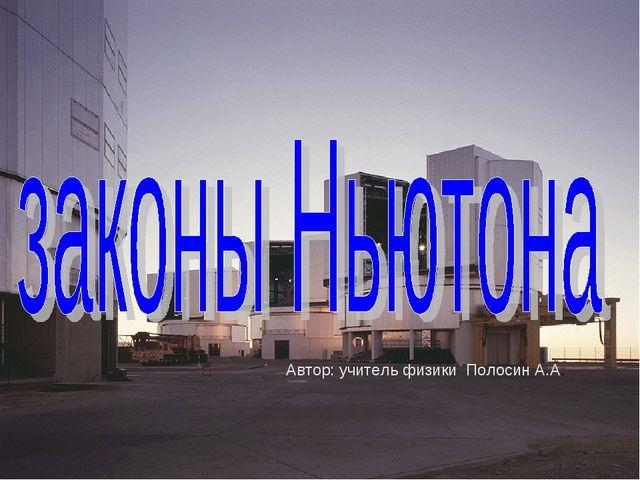 Автор: учитель физики Полосин А.А.