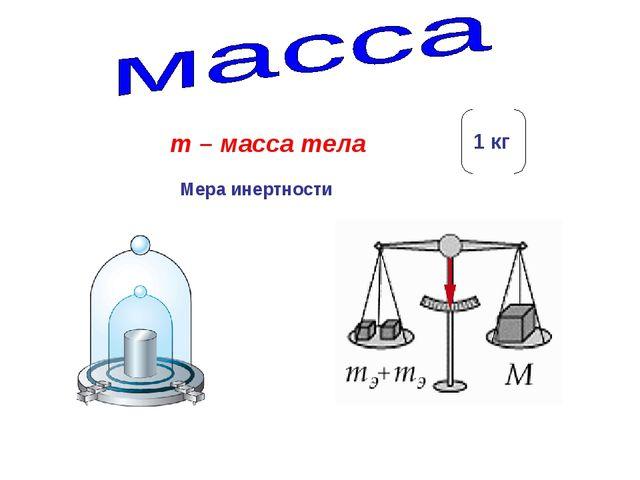 m – масса тела 1 кг Мера инертности