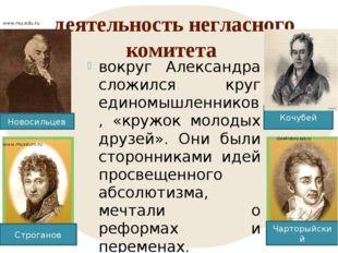 деятельность негласного комитета вокруг Александра сложился круг единомышленн
