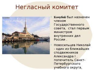 Негласный комитет Кочубей был назначен членом Государственного совета, стал п